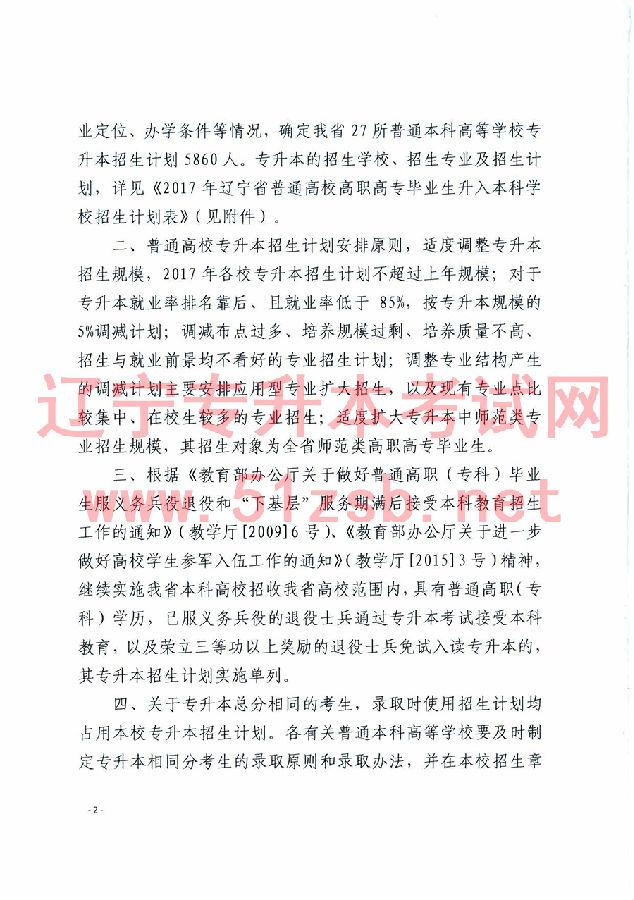 2017年辽宁专升本招生计划